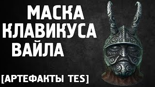 Маска Клавикуса Вайла [ Артефакты TES ]