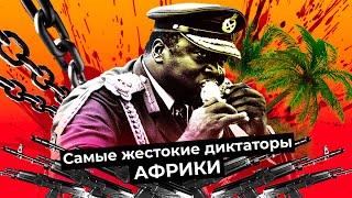 Безумный диктатор Уганды Иди Амин | История самого кровавого диктатора Африки