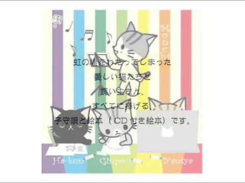 「虹の橋プロジェクト」虹の橋の向こうへと行ってしまった愛猫と、その飼い主に捧ぐレクリエム。癒やしの音楽絵本。