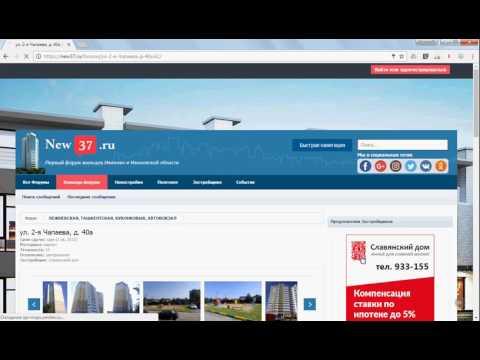 Приветственный ролик New37 ru форума о недвижимости и Новостройках Ивановской области