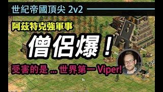 世紀帝國-精彩頂尖2v2 大逆轉 阿茲特克單TC僧侶爆vs世界第一Viper  feat.Yo Lyx TaToh thumbnail