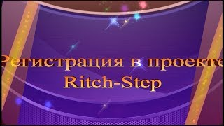 Видеоурок #3.  Регистрация в проекте Ritch-Step.