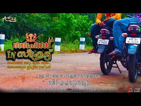 HIDE IN SECRET 2015 Malayalam Short Film by Sameer AS