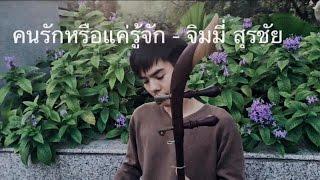 คนรักหรือแค่รู้จัก - จิมมี่ สุรชัย ดนตรีไทย COVER