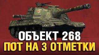 ОБ.268 - ТРИ ОТМЕТКИ