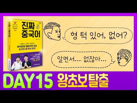 [맛보기 강의] 진짜중국어 _ DAY 15