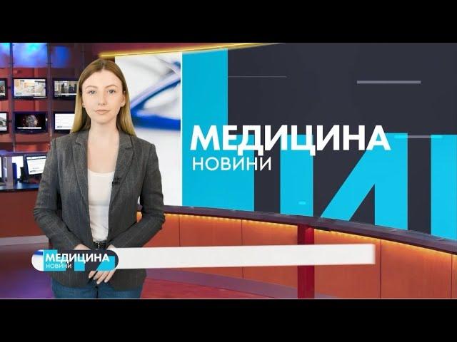 #МЕДИЦИНА_Т1новини | 01.04.2020