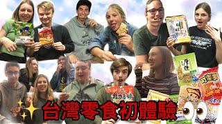 加拿大人第一次吃台灣零食以為吃到紙板Canadians trying Taiwanese snacks for the first time