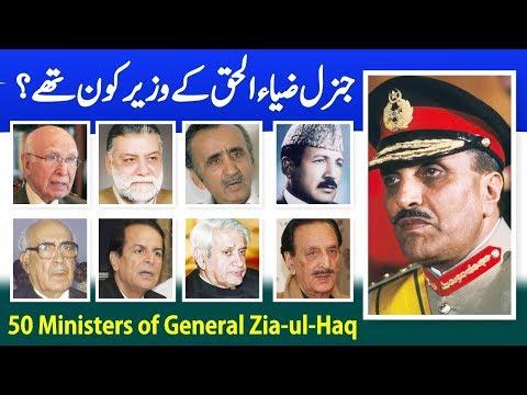 General Zia-ul-Haq Ministers After Zulfikar Ali Bhutto - Untold Story Of PM Imran Khan's Pakistan