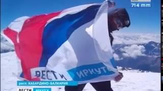 Журналист на вершине Эльбруса поднял флаг «Вести Иркутск» thumbnail