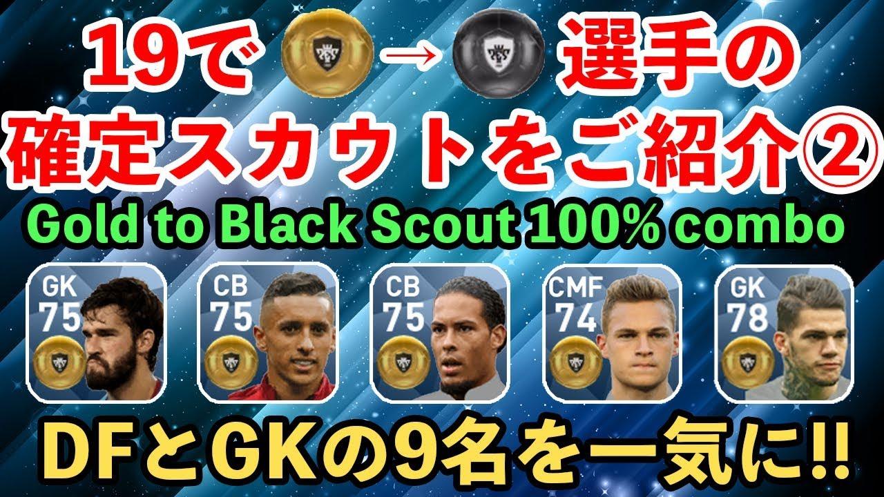 【ウイイレアプリ2018】19で黒昇格する選手の確定スカウトをご紹介!【DF/GK編】 Gold to Black Scout 100% Combo #1