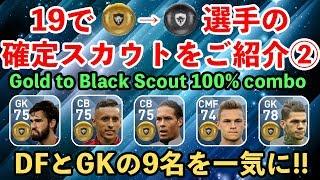 【ウイイレアプリ2018】19で黒昇格する選手の確定スカウトをご紹介!【DF/GK編】 Gold to Black Scout 100% Combo