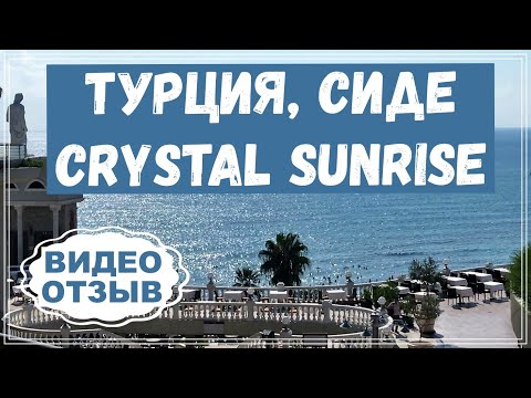 Turkey, Side. Hotel Crystal Sunrise review