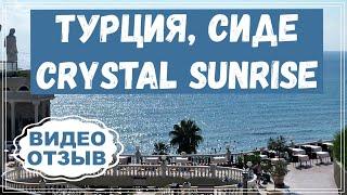 Турция Сиде Отель Crystal Sunrise отзыв