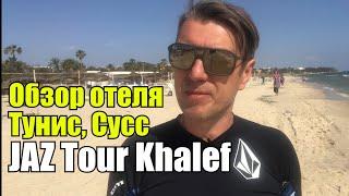 jaz At The Beach Tour Khalef 5*, Тунис, Сусс. Обзор отеля