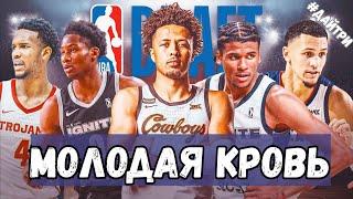 ДРАФТ НБА 2021 / КТО ИЗ ИГРОКОВ УЖЕ ГОТОВ К НБА? КЕЙД КАННИНГЕМ, ЭВАН МОБЛИ, ДЖЕЙЛЕН ГРИН И ДРУГИЕ