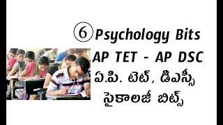 Psychology Bits for AP TET, AP DSC - 6, Competitive Exams Material