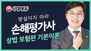 시대에듀 손해평가사 상법 보험편 기본이론 01강 (한치영T)
