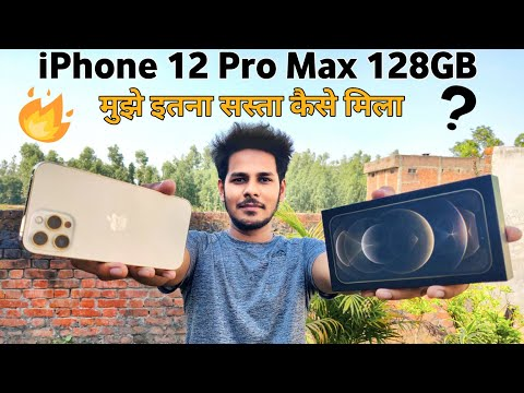 Unboxing iPhone 12 Pro Max Gold 128Gb || Very Cheap Price || How to Buy iPhone In Cheap Price. ||
