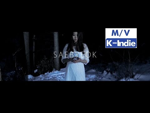 MV 새벽 Saebyeok  Save Me