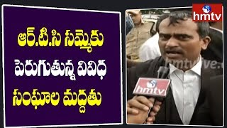 Lawyers Support for RTC Strike | Lawyers Bike Rally | hmtv Telugu News