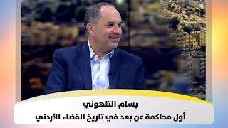 بسام التلهوني .. أول محاكمة عن بعد في تاريخ القضاء الأردني