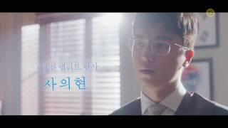 「イ判サ判」予告映像3…