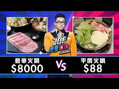【Joeman】8000元的頂級火鍋對決 88元平價火鍋ft.志祺【Joe是要對決S2】Ep1