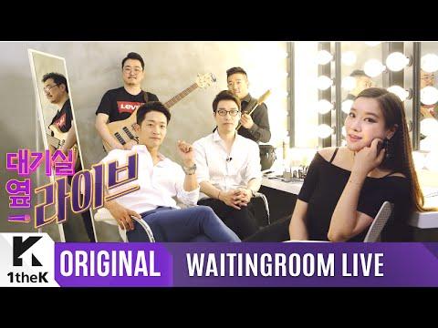WAITINGROOM LIVE: Clazziquai(클래지콰이)_The amazing Waitingroom live of Alex and Horan_걱정남녀