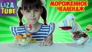 Мороженное ЧЕЛЛЕНДЖ 🍦 от Лиза и Червяк ШОУ Ура КАНИКУЛЫ!  ice cream challenge 🌸 LizaTube