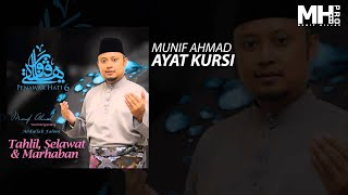 Munif Ahmad - Ayat Kursi (Official Music Audio)