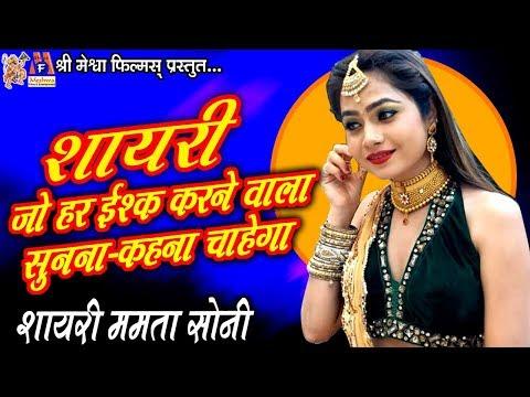 Mamta Soni || Mamta Son Shayari || Hindi Romantic Shayari || सुनो लडकीया क्या कहती है ||