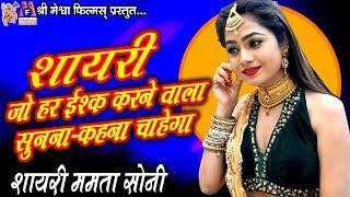 Mamta Soni Shayari || Mohabbat Karne Valo Ke Liye Special || Hindi Romantic Shayari ||