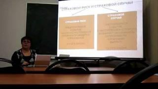 видео 1.4. Страховой рынок и его участники