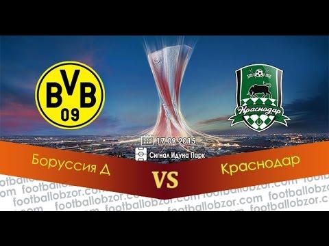 Боруссия дортмунд краснодар смотреть онлайн сопкаст
