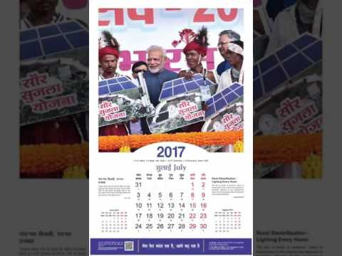 Govt of India Calendar 2017 | Central Govt of India Holidays List - Calendar 2017