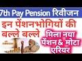 7th Pay Pension Revision इन पेंशनभोगियों को मिला नया Pension  & Arrears #Govt latest Order