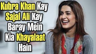 Kubra Khan Kay Sajal Ali Kay Baray Mein Kia Khayalaat Hain? Kubra Khan Special   Voice Over Man
