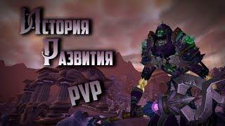 История Развития PvP - World of Warcraft: Wrath of The Lich King #1