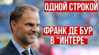 ОДНОЙ СТРОКОЙ - ФРАНК ДЕ БУР В 'ИНТЕРЕ'