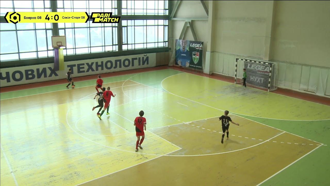 Матч повністю | Боярка 08' 20 : 2 ДЮФК Сокіл-Старт 08'