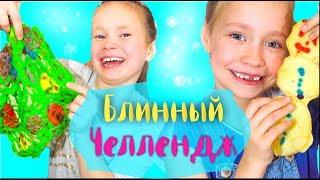 НОВОГОДНИЙ БЛИННЫЙ ЧЕЛЛЕНДЖ Pancake Art Challenge Сестрички. Life