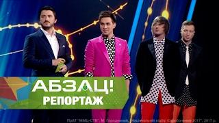 «Евровидение»   2017  Участники признались, как попали на конкурс Ч1   Абзац!   17 02 2017