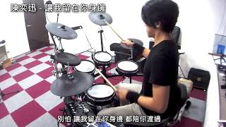 陳奕迅 - 讓我留在你身邊  電影:擺渡人主題曲 (爵士鼓 Drum cover)