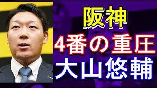 阪神 4番の重圧 大山悠輔 2019年12月7日