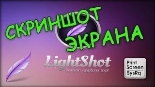 Как сделать скриншот с помощью программы Lightshot
