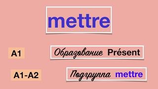 Урок французского языка. Подгруппа Mettre. A1- A2.