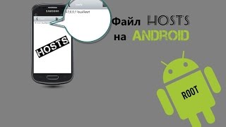 Файл hosts на android