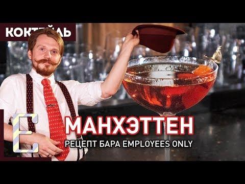 Коктейль МАНХЭТТЕН — рецепт бара Employees Only