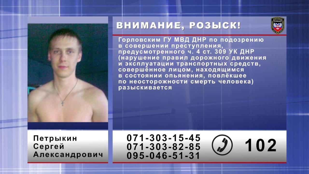Внимание, розыск! Розыск Петрыкин Сергей Александрович
